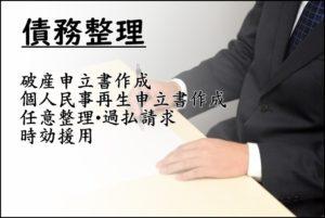 債務整理 茅ヶ崎 司法書士 破産 民事再生 任意整理 過払請求 時効援用